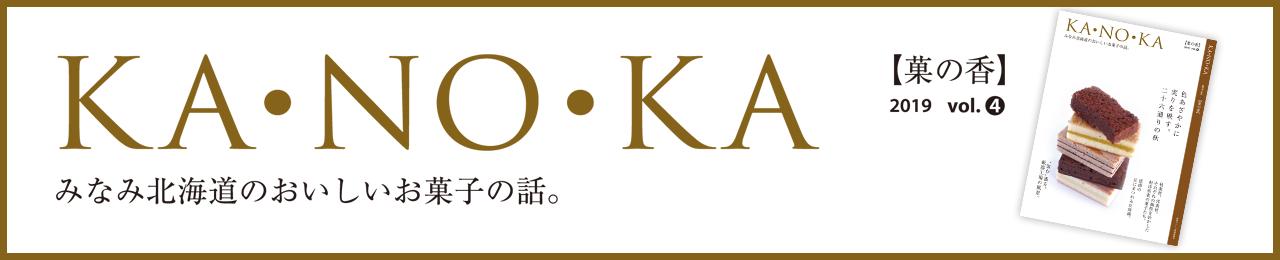 KANOKA【菓の香】