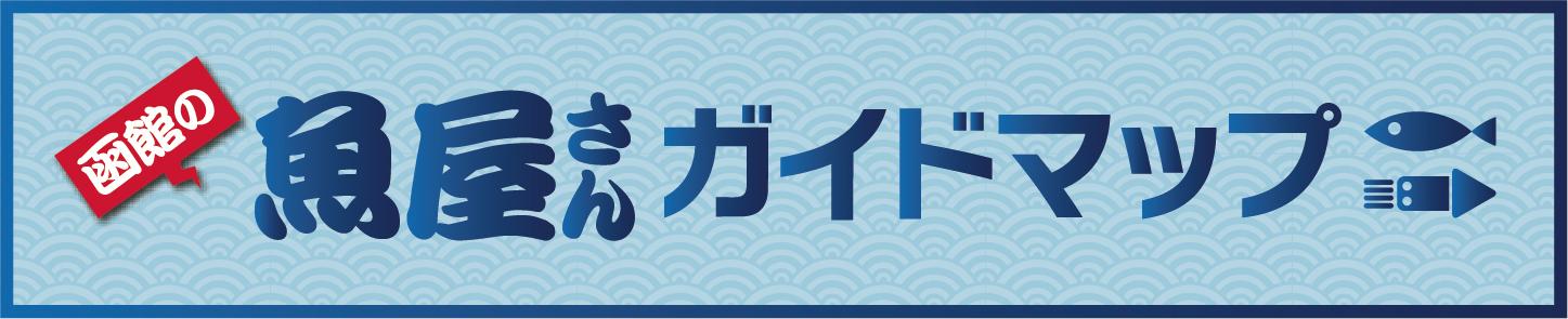 海鮮王国「函館」の魚販店情報