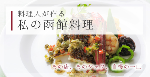 料理人が作る 函館スペシャリテ