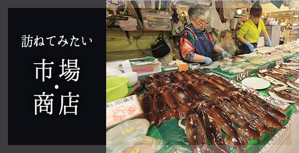 プロ御用達の市場・商店