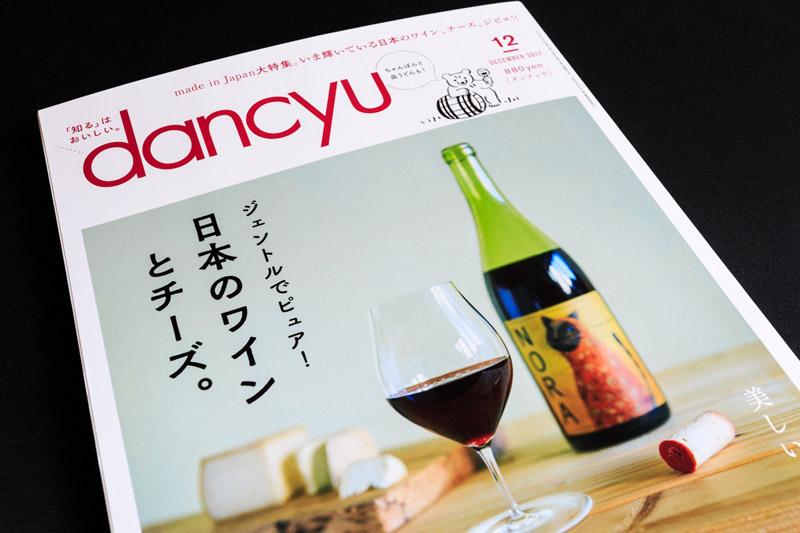 dancyu 12月号特集に「農楽蔵」ワイナリーが掲載