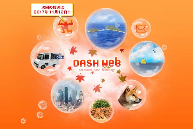 「ザ!鉄腕!DASH!」(11/12放送)に函館真昆布が登場!