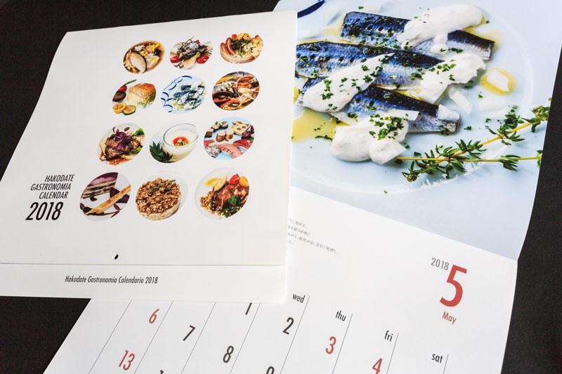 掲載料理が店で味わえる「はこだての美食2018」カレンダー