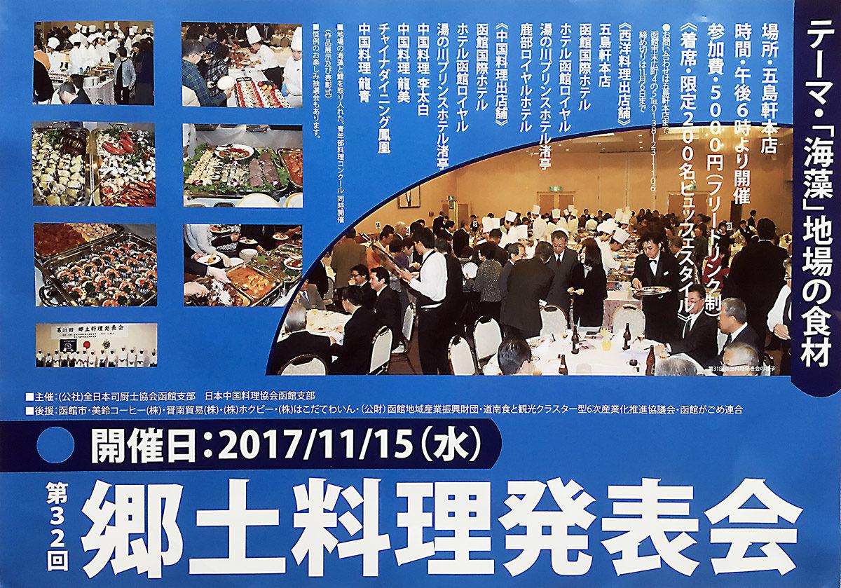 11/15 第32回郷土料理発表会