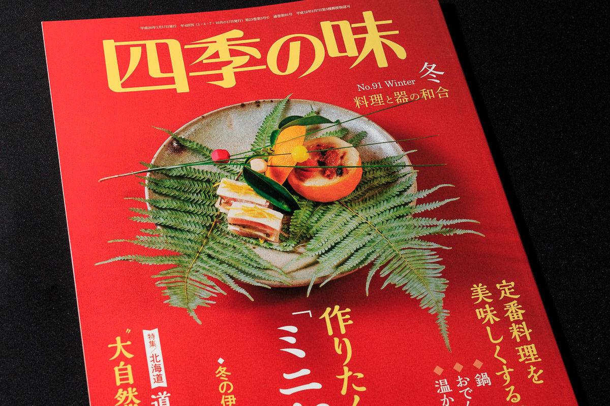 料理雑誌「四季の味」冬号で道南・函館の大自然の食特集
