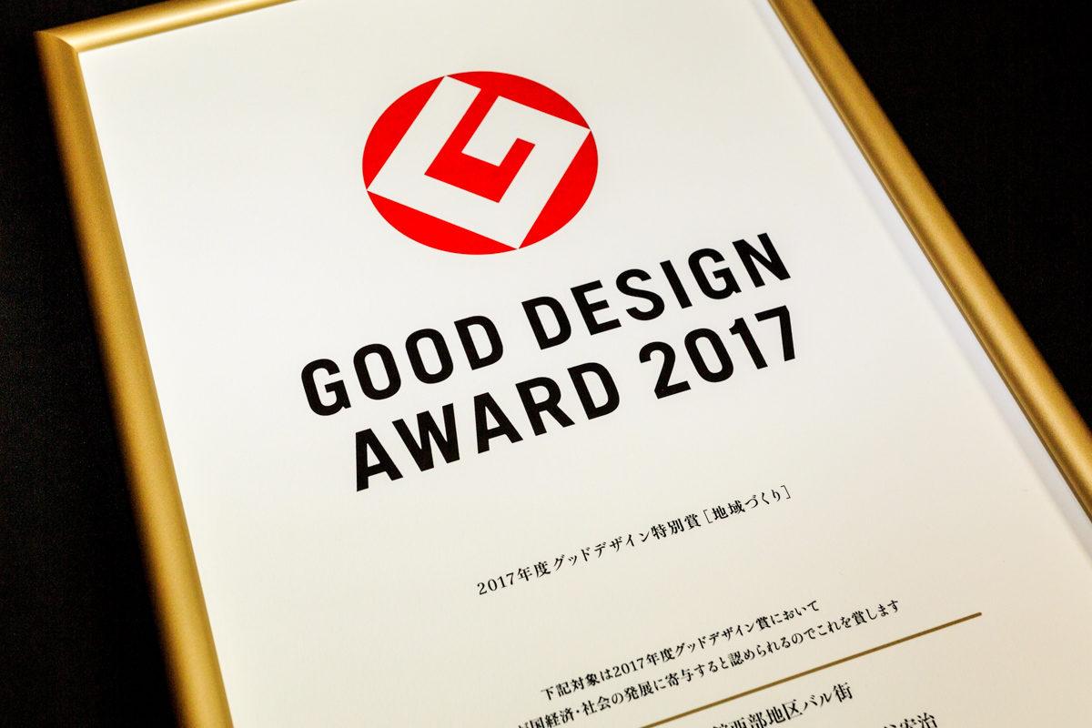 函館西部地区バル街「グッドデザイン特別賞(地域づくり)」受賞