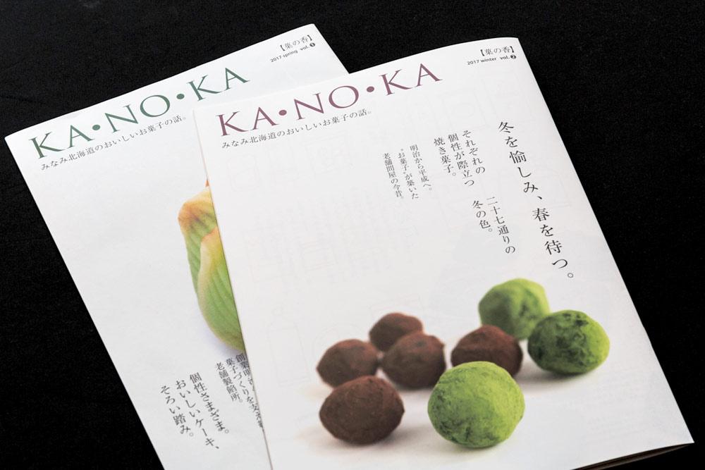 函館スイーツ推進協議会PR誌「KA・NO・KA」第2号刊行