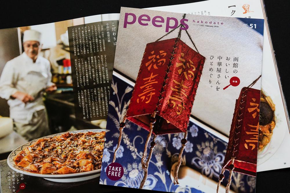 函館のフリーローカル誌「peeps hakodate」で函館の中華料理店を特集