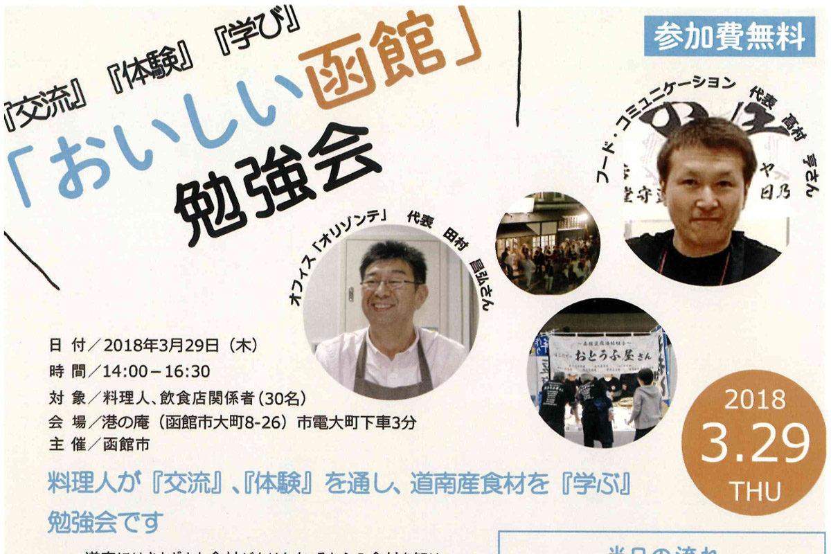 3/29開催「おいしい函館勉強会」 参加者募集