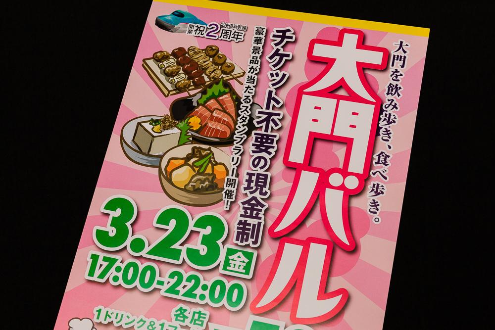 3/23開催、函館駅前繁華街で飲み・食べ歩きイベント「大門バル」