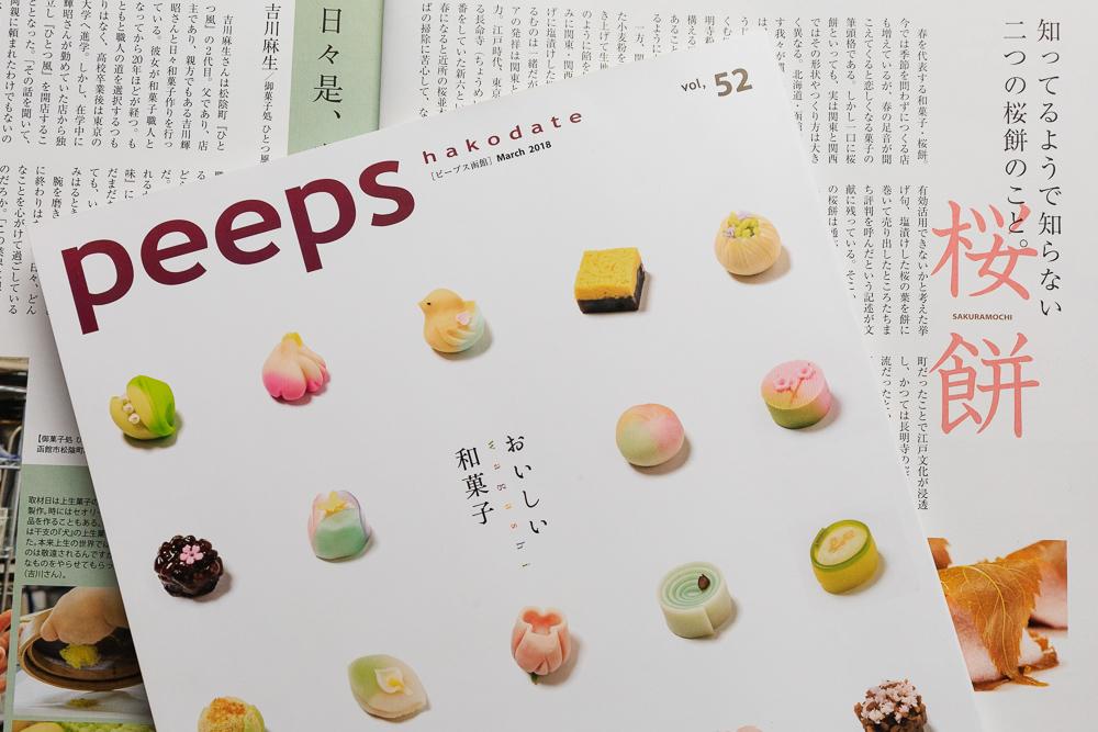 函館・道南の和菓子を特集、「peeps hakodate」52号配付中