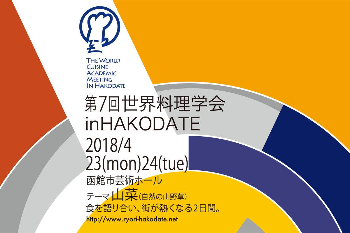 注目の料理人たちが函館に。第7回世界料理学会in HAKODATE、4月23・24日開催