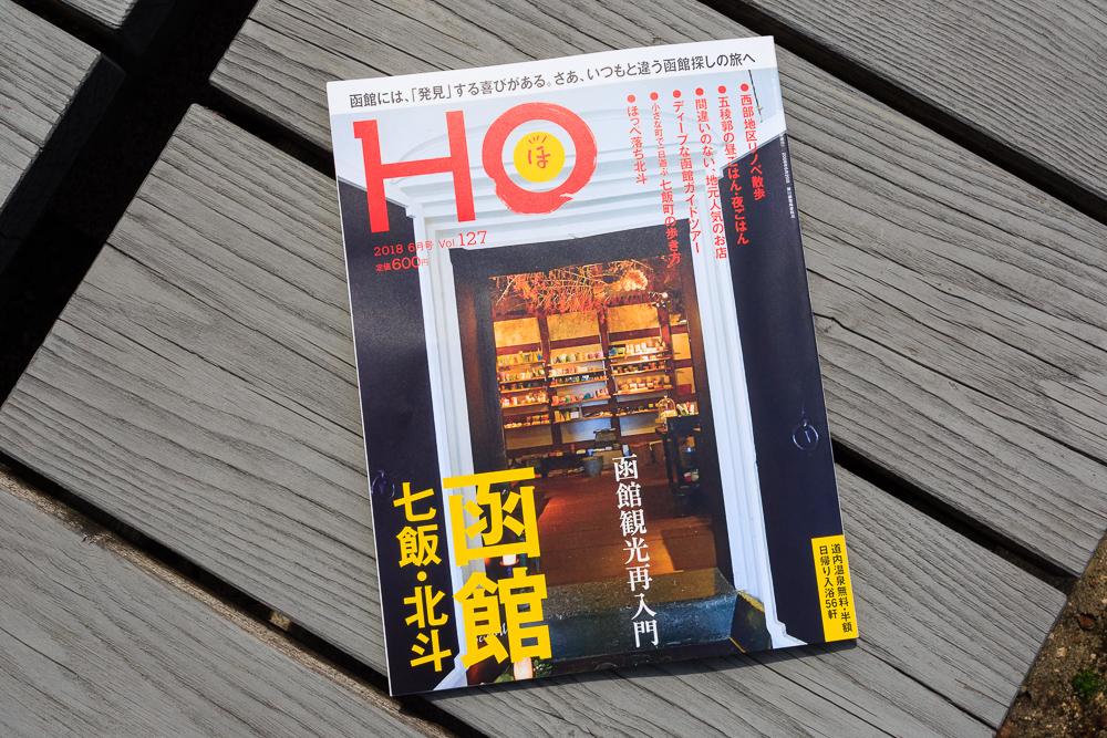 「HO(ほ)」6月号は函館大特集。今、話題の飲食店の情報も満載