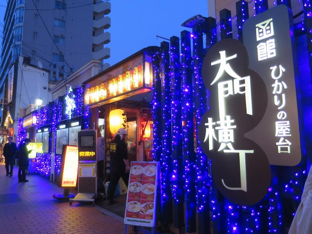 6/22開催、函館駅近くで飲み歩きイベント「大門バル」