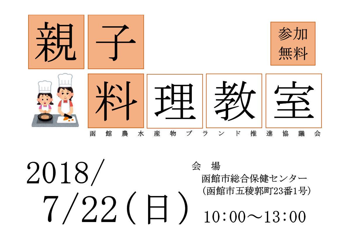 7/22開催、親子料理教室の参加者募集