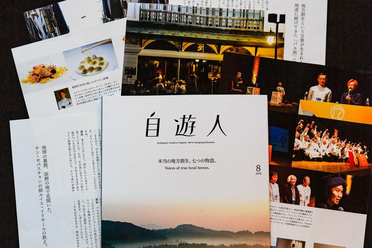 季刊誌「自遊人」で函館の料理人・深谷さんの特集