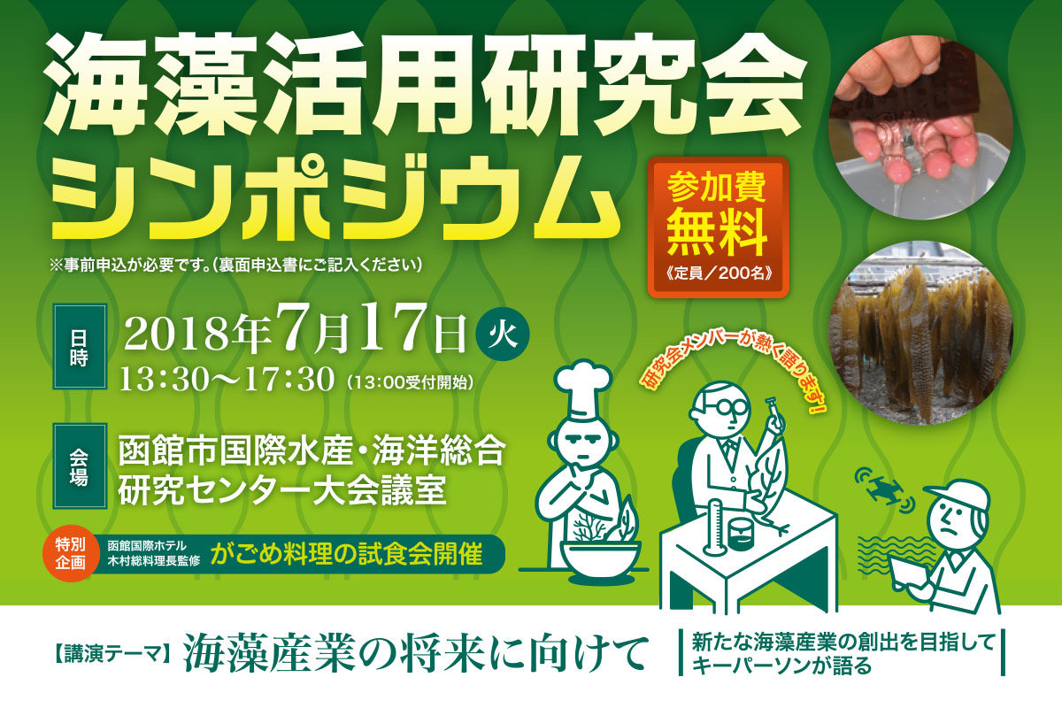 生がごめ昆布の料理試食も、7/17海藻研究会開催