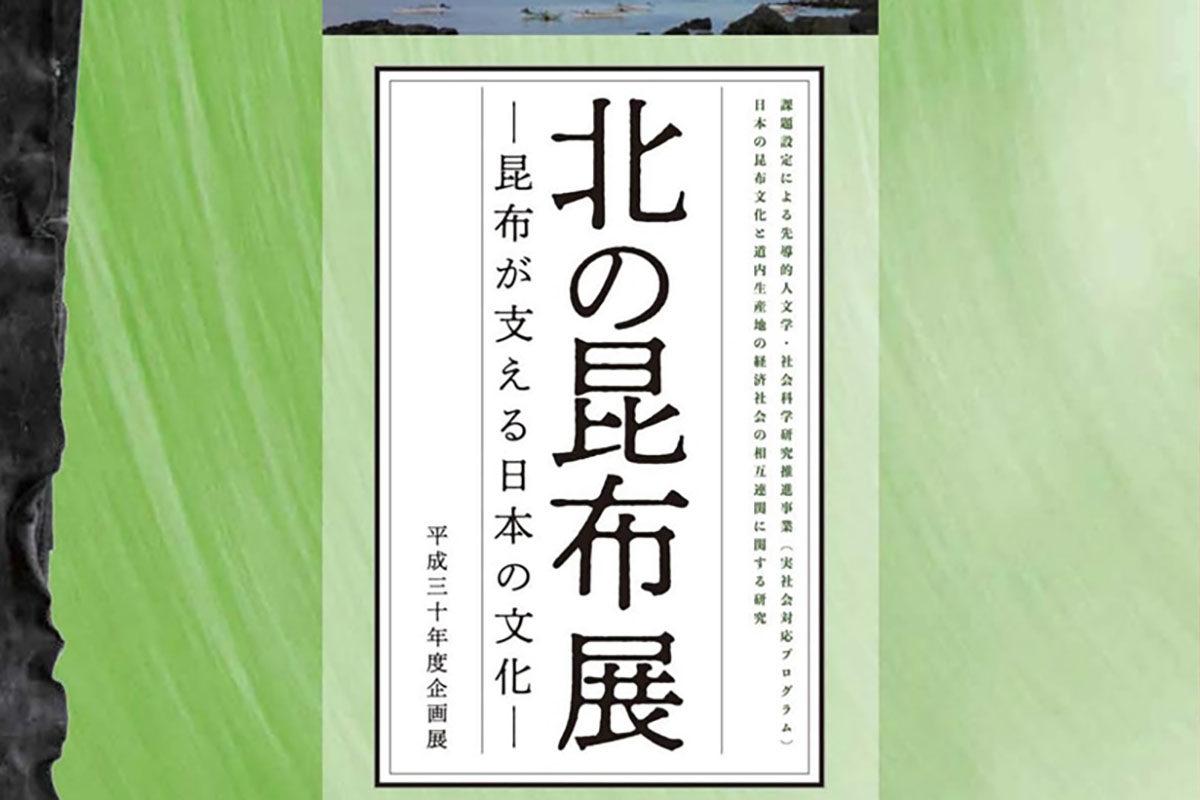 北の昆布展関連で「菊乃井」村田氏などの料理教室