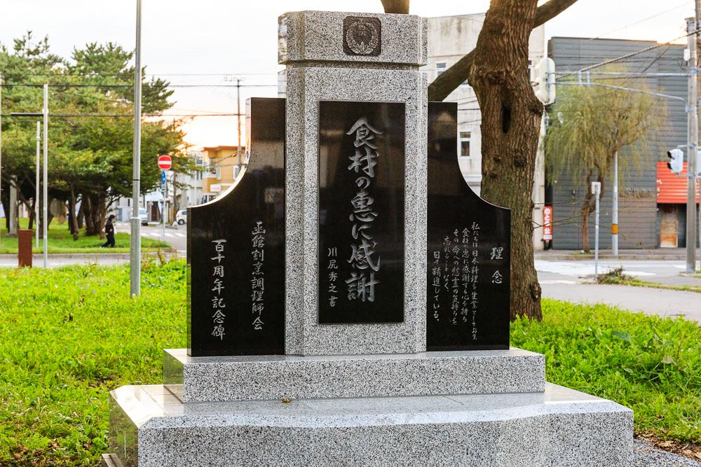 函館割烹調理師会が創設110周年で「食材慰霊碑」建立