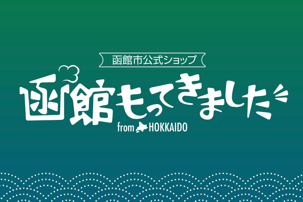 東京・自由が丘のローソンに函館市アンテナショップ2号店オープン