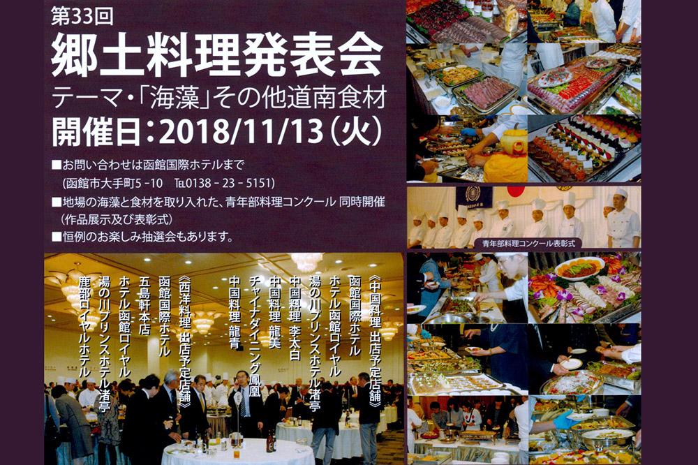 道南食材を使った新作料理をビュッフェで。郷土料理発表会11/13開催