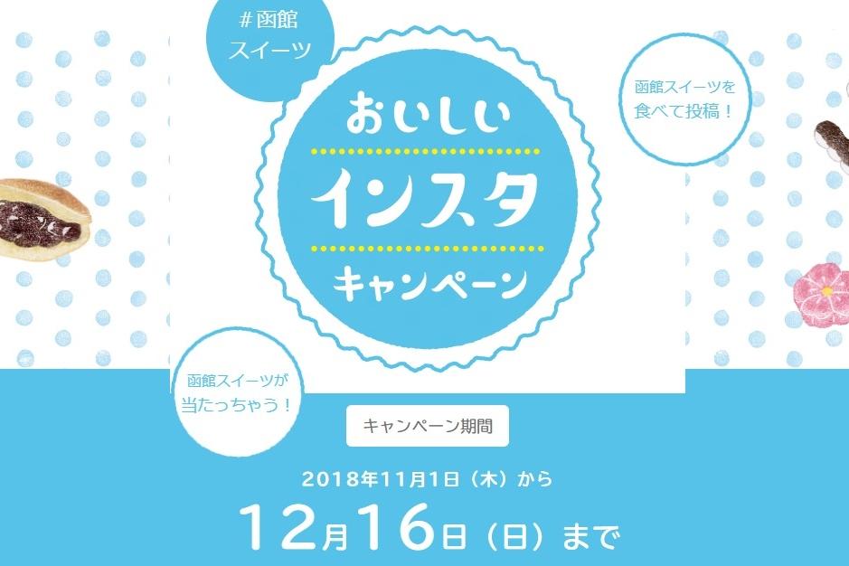 函館スイーツが当たる!おいしいインスタキャンペーン