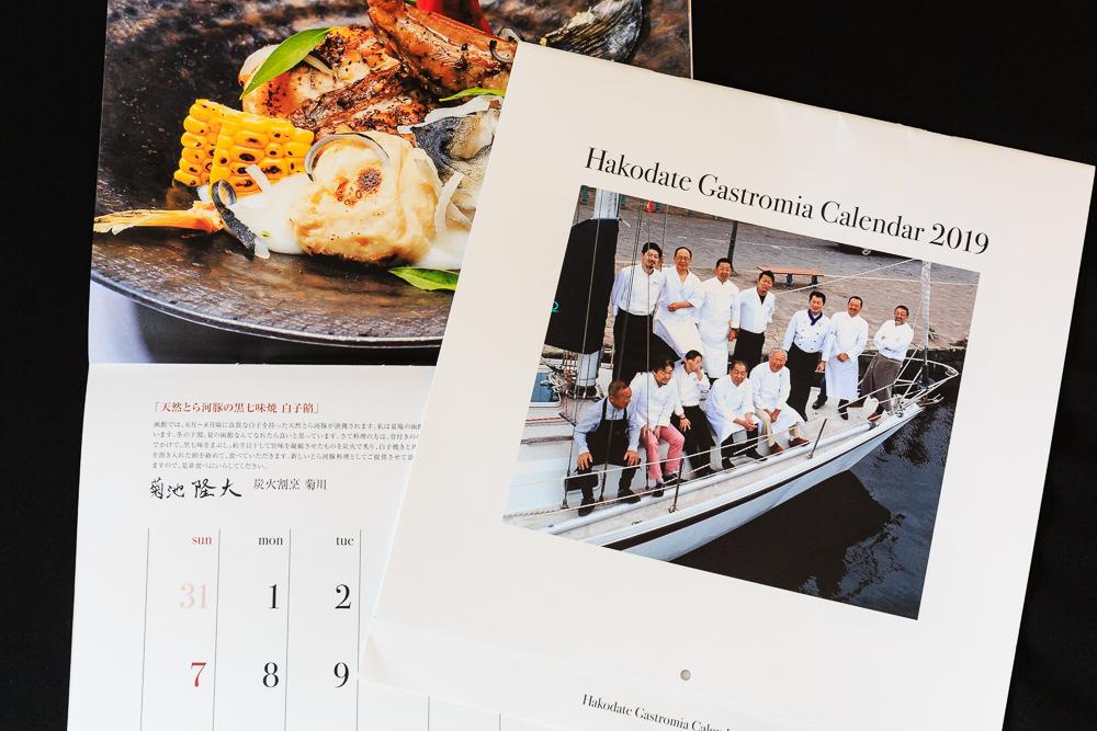 各月のスペシャリテを紹介。「はこだての美食2019」カレンダー
