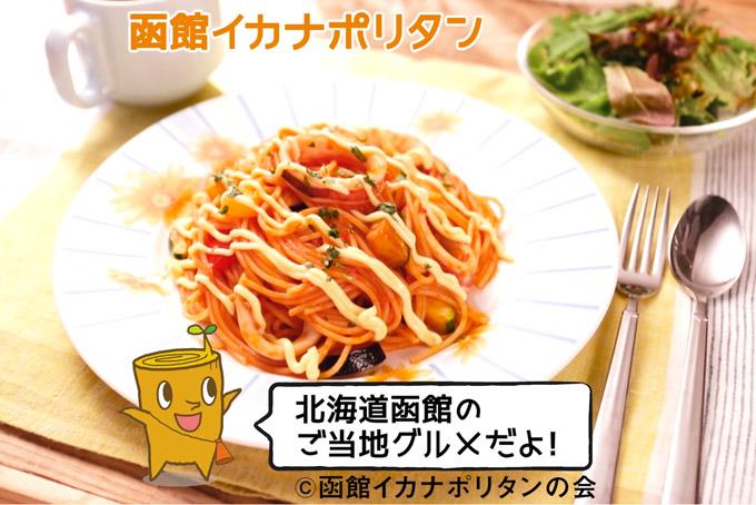 函館ゆかりの食材を使ったレシピ動画をYouTubeで