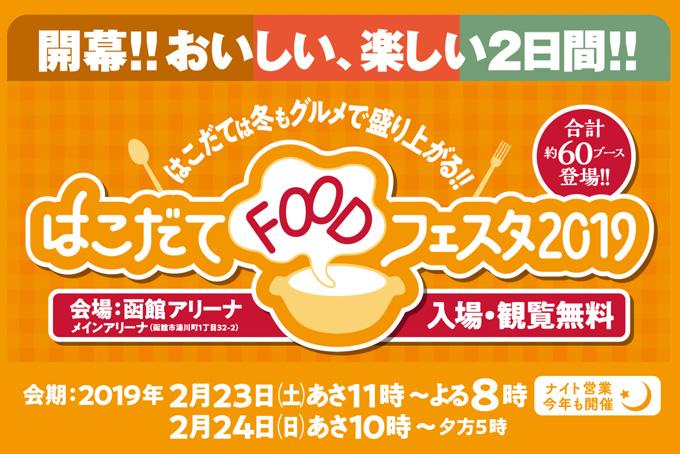 函館・道南の食の魅力が大集結!はこだてFOODフェスタ2/23・24開催
