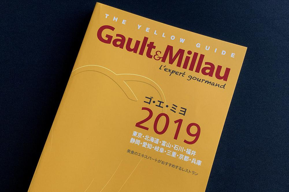 世界的グルメガイドGault & Millau(ゴ・エ・ミヨ)日本版に「鮨処 木はら」掲載