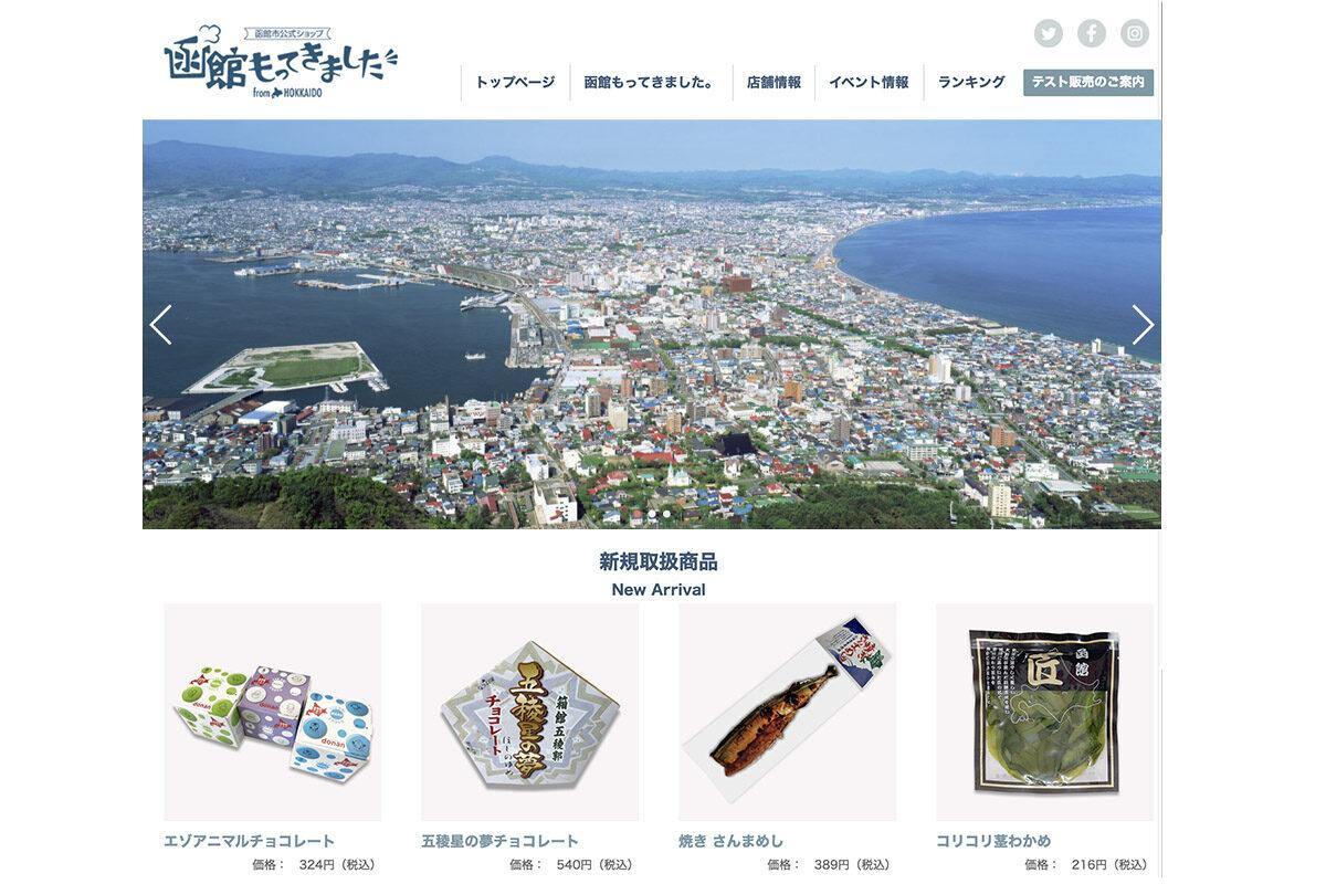 函館市のアンテナショップの新WEBサイト公開。SNS発信も!