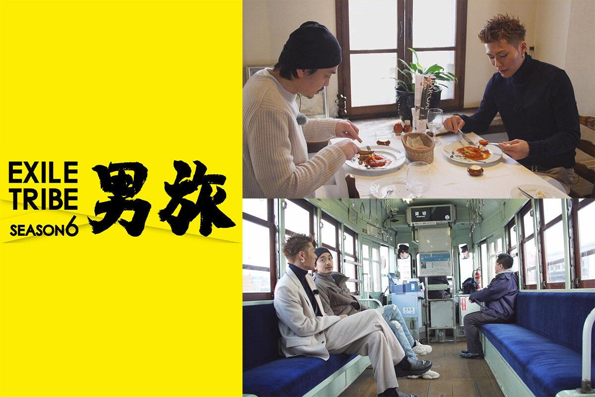 美食の街・函館が「EXILE TRIBE 男旅」に登場!