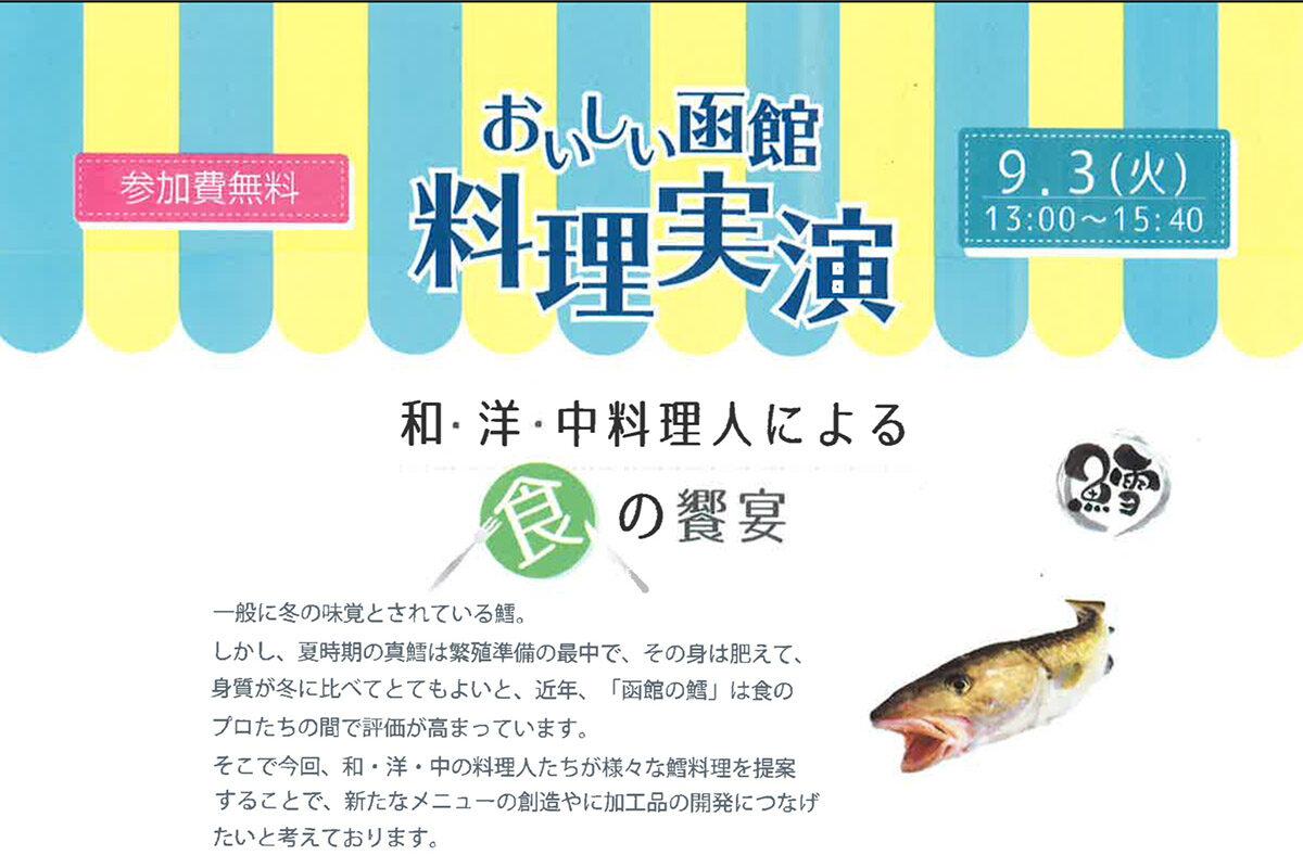 9/3開催 夏鱈(タラ)の料理講習会(プロ向け)参加者募集