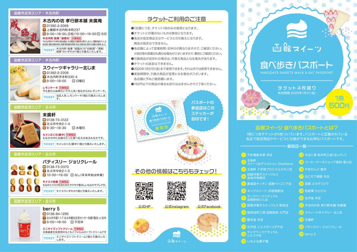「函館スイーツ食べ歩きパスポート」でお得にスイーツ巡り!