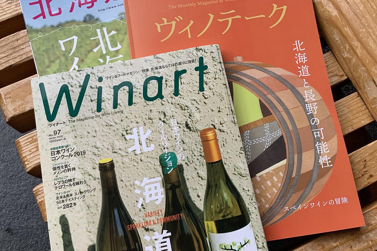 注目集まる函館のワイン造りを、専門誌が紹介