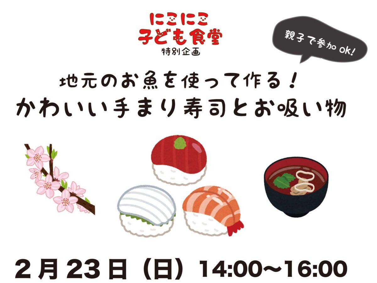 子ども食堂で手まり寿司とお吸い物教室