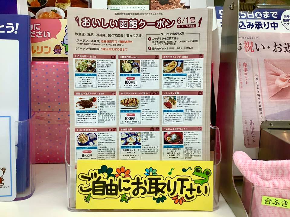 「おいしい函館クーポン」チラシ6/1号発行(配布先一覧)