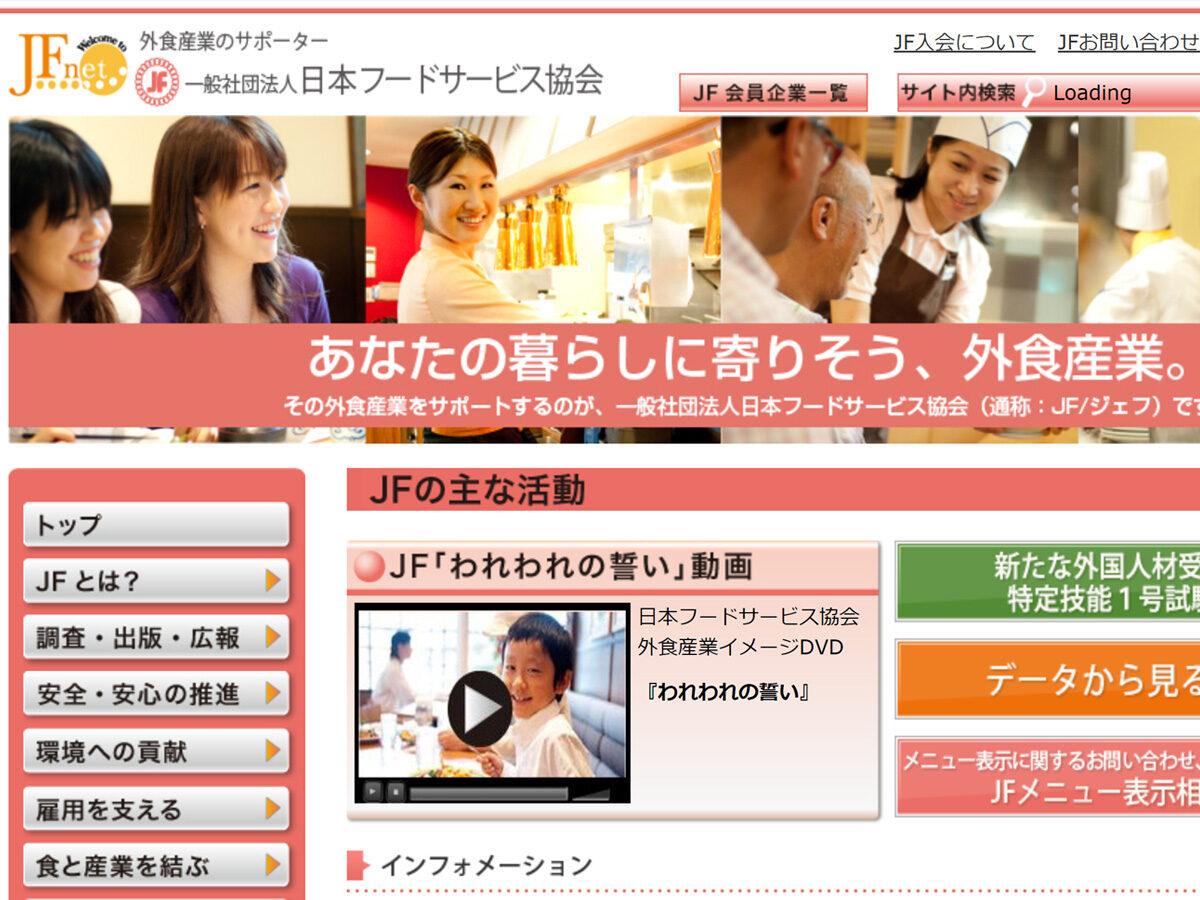 外食業の事業継続のためのガイドライン(日本フードサービス協会)
