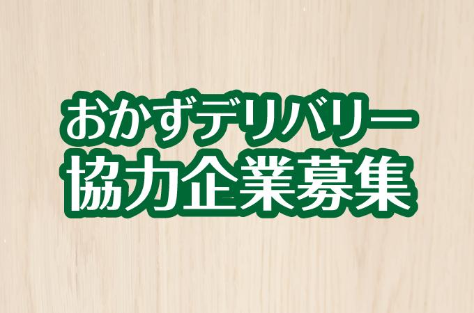協力企業募集「おかずデリバリー」~おいしい函館応援団~