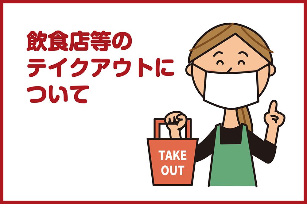 【飲食店向け・重要】テイクアウトに関するお知らせ(食中毒対策など)