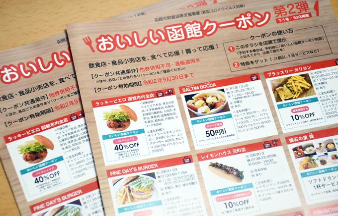 「おいしい函館クーポン」チラシ7/1号発行(配布先一覧)