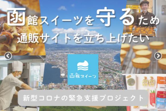「函館スイーツ」クラウドファンディングに支援集まる