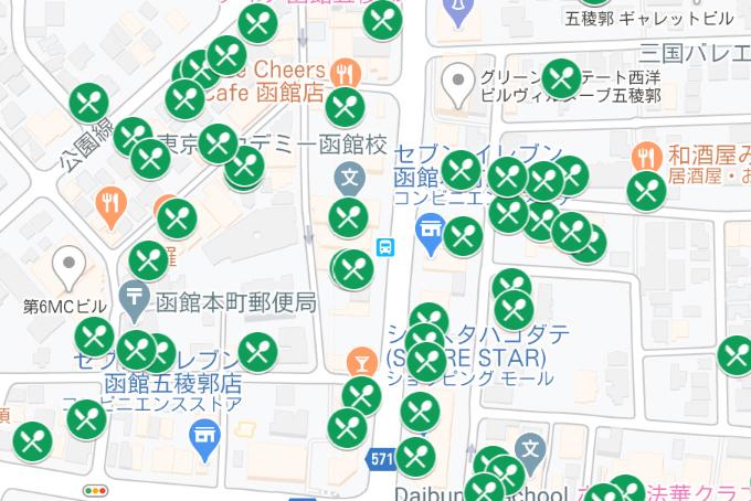 函館市グルメクーポン対応店 検索MAP