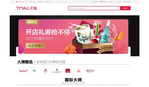 加工食品やスイーツを中国最大ECサイトで販売するチャンス!8/20説明会