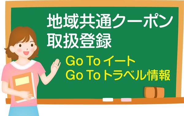 【飲食店の皆様へ】地域共通クーポン取扱い登録開始(Go To イート、Go To トラベル情報 )9/17更新