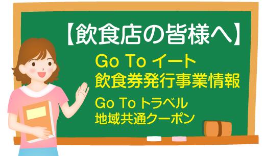 【飲食店の皆様へ】Go To イート・飲食券発行事業情報/Go To トラベル・地域共通クーポン(10/20更新)
