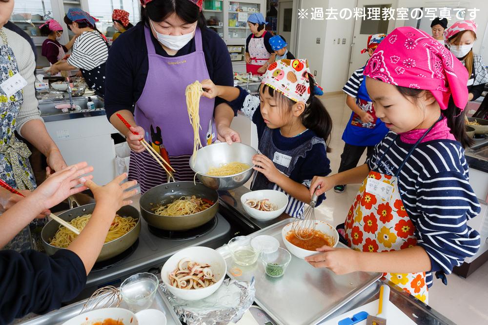 10/24開催 「おいしい函館 料理教室」(親子向け)参加者募集
