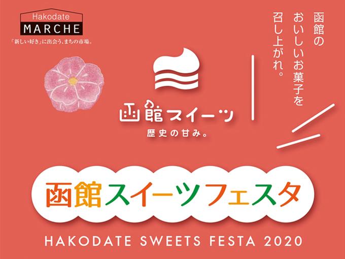 10/24・25「函館スイーツフェスタ」開催