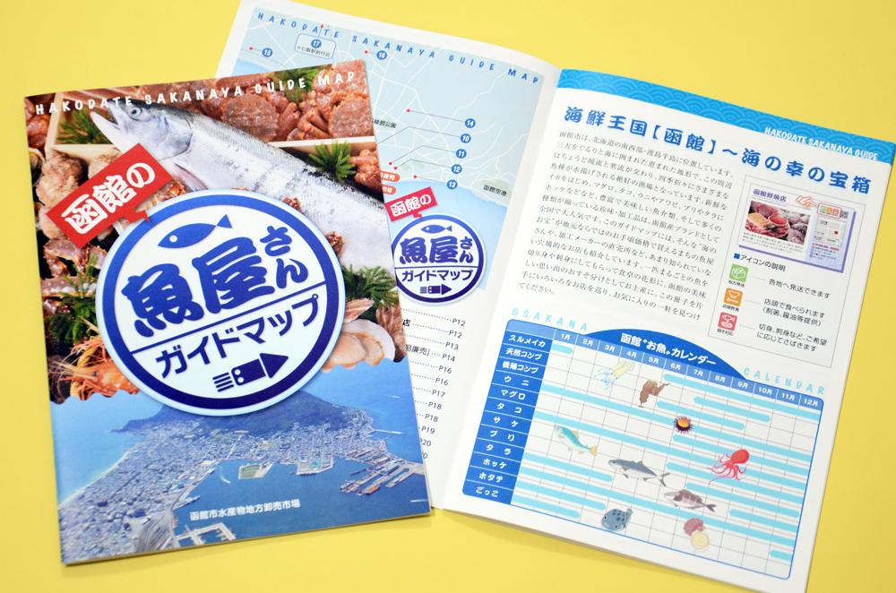 「函館の魚屋さんガイドマップ」が発行されました