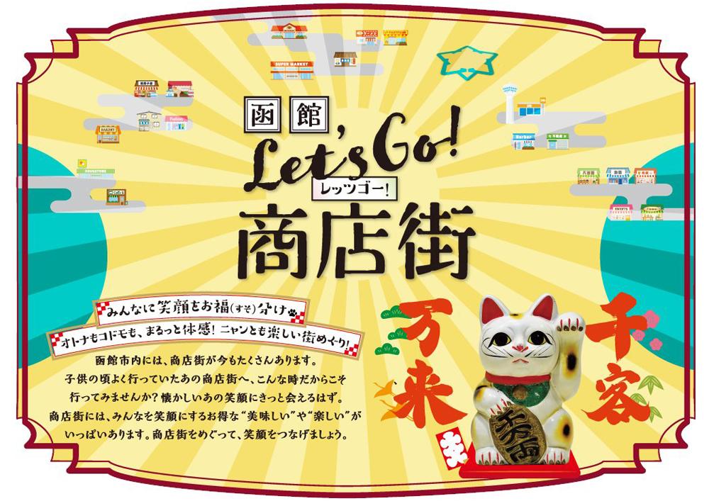 情報誌「Let's Go! 商店街」が発行されました
